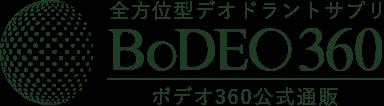 全方位型デオドラントサプリ ボデオ360(BoDEO)