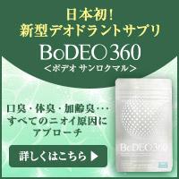 BoDEO360