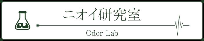 ニオイ研究室