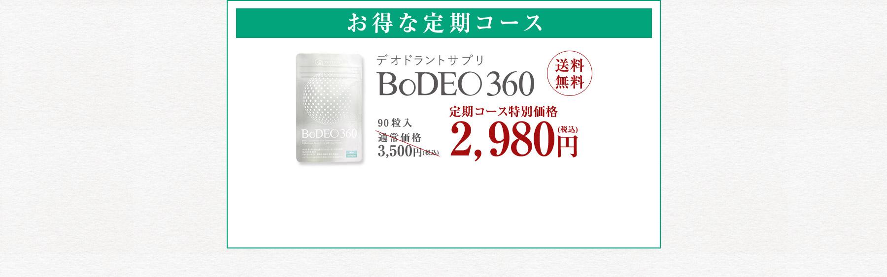 お得な定期コース 2,980円