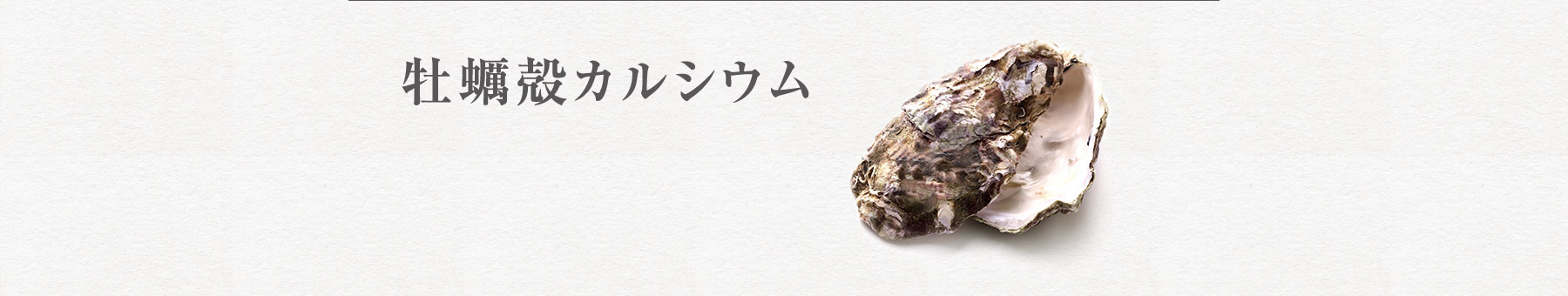 牡蠣殻カルシウム