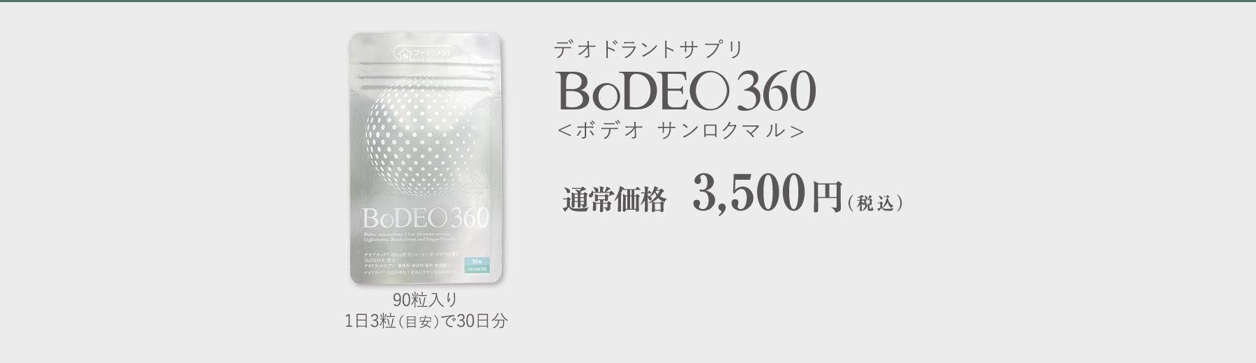 通常価格 3,500円