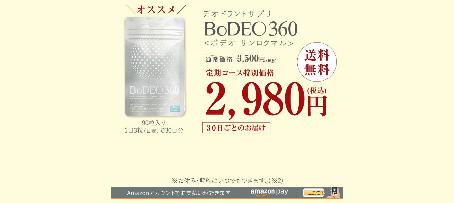 定期コース特別価格 2,980円
