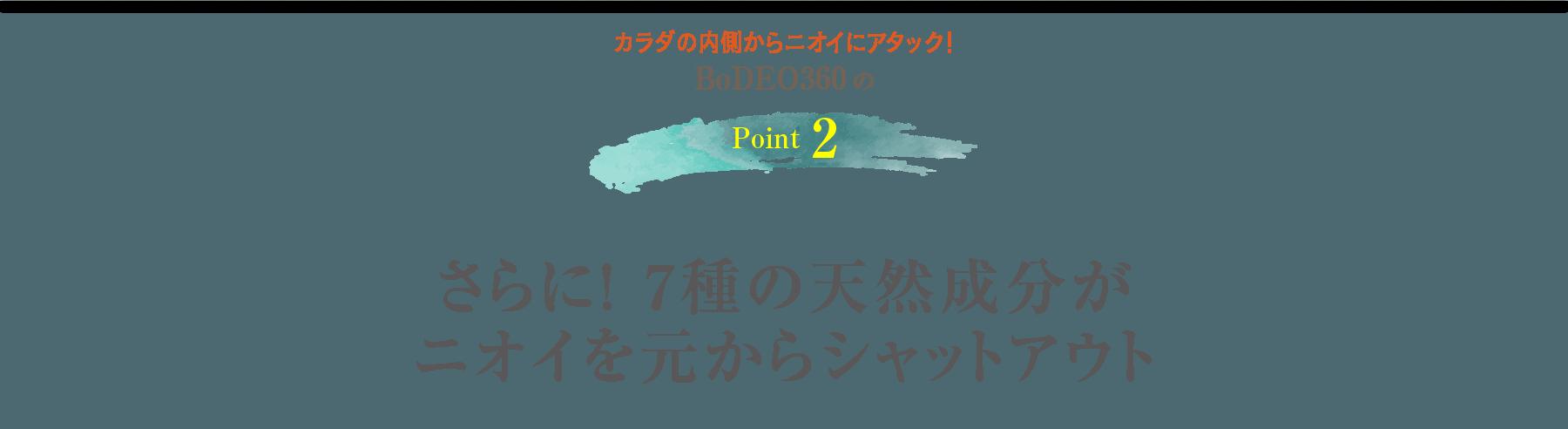 BoDEOのPOINT2 さらに! 7種の天然成分がニオイを元からシャットアウト