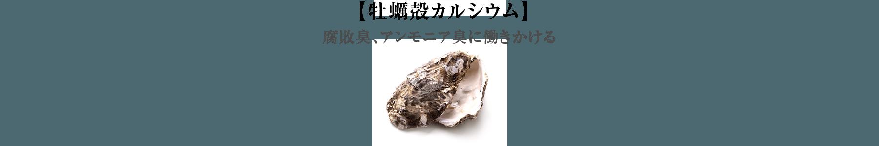 【牡蠣殻カルシウム】腐敗臭、アンモニア臭に働きかける
