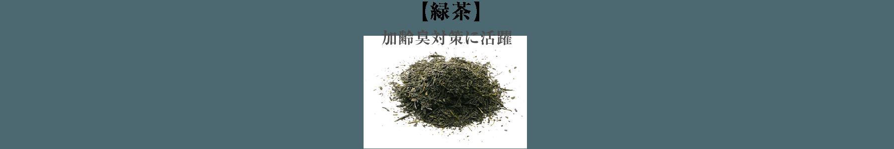 【緑茶】加齢臭対策に活躍
