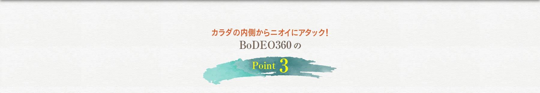 BoDEOのPOINT3