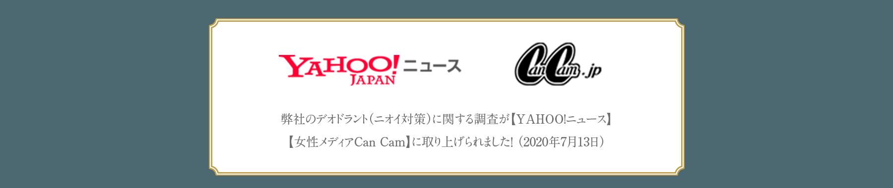 【Yahoo!ニュース】【女性メディアCan Cam】に取り上げられました。