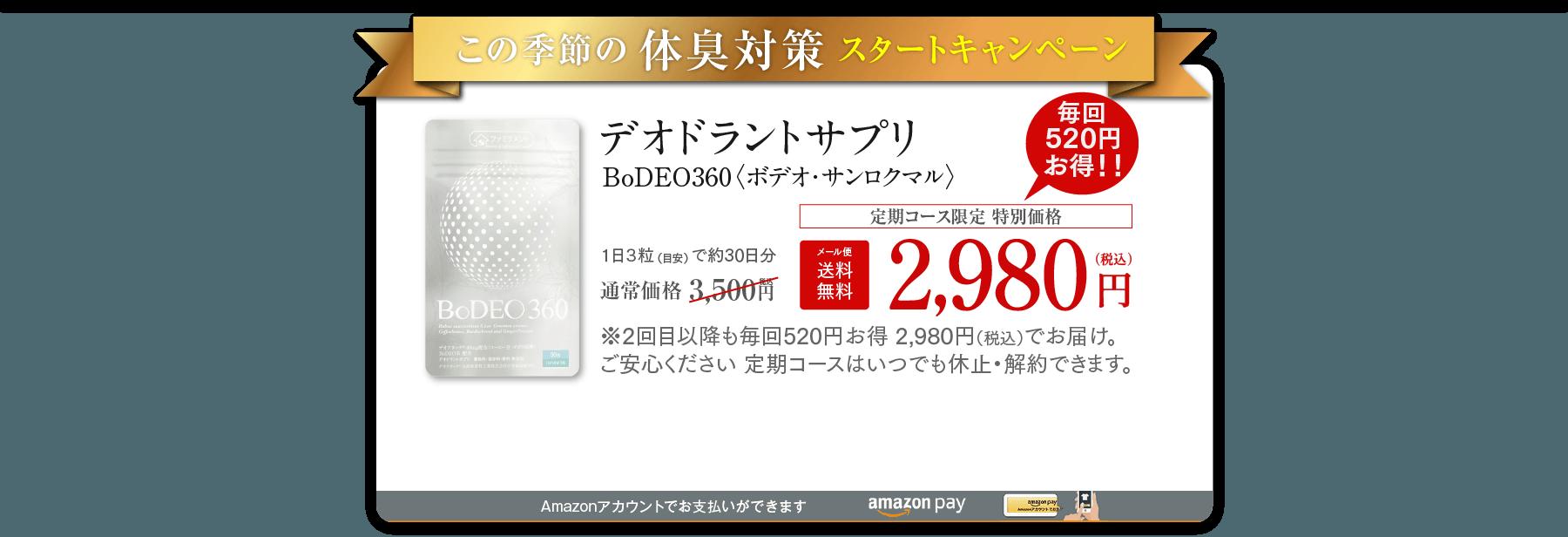 この季節の体臭対策スタートキャンペーン デオドラントサプリ 2,980円