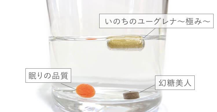 サプリメントはその形状によって水に浮くものと沈むものに分けられます。