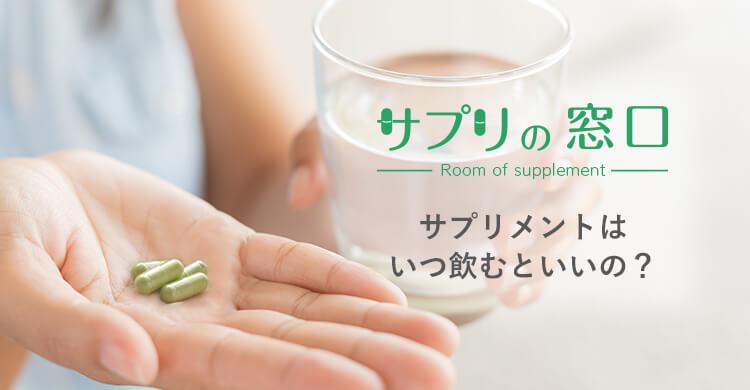 飲む タイミング サプリ ビタミン