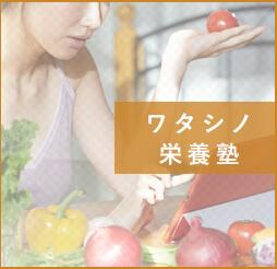 ワタシノ栄養塾