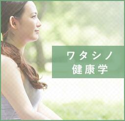 ワタシノ健康学