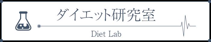 ダイエット研究室