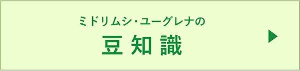 ミドリムシ・ユーグレナの豆知識に関する記事一覧